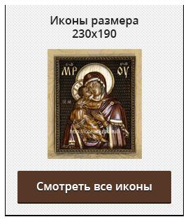 Иконы размера 230*190