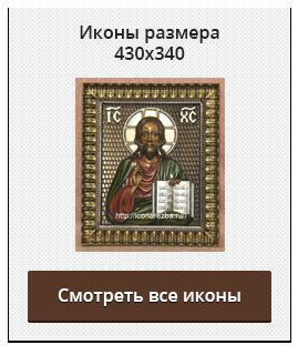 Иконы размера 430*340