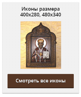 Иконы размера 400*280, 480*340