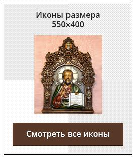 Иконы размера 550*400
