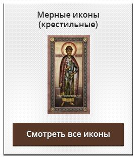 Мерные иконы (крестильные)