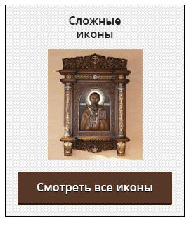 Сложные иконы