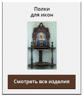 Полки для икон