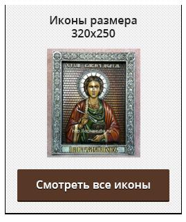 Иконы 320*250
